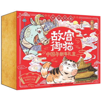 故宫御猫中国年新年礼盒
