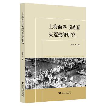 上海商界与民国灾荒救济研究