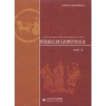 欧战前后国人的现代性反省/北京师范大学史学探索丛书