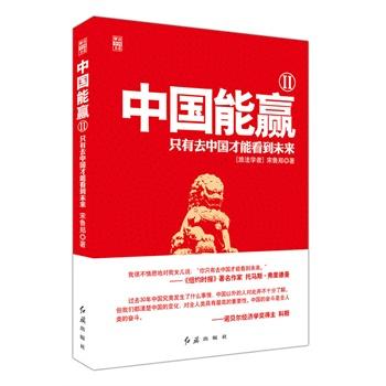 中国能赢Ⅱ-只有去中国才能看到未来