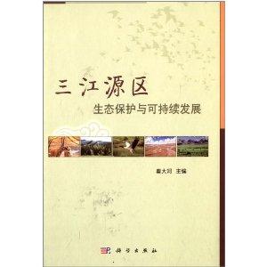 三江源区生态保护与可持续发展