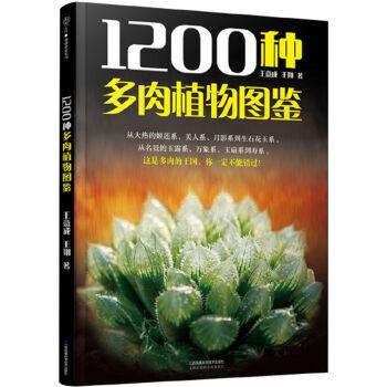 1200种多肉植物图鉴