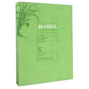 江苏植物志(5)