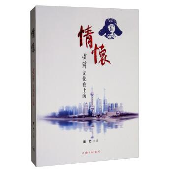 情怀—雷锋文化在上海