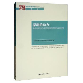深圳的动力-(:供给侧结构性改革和创新发展的深圳经验)