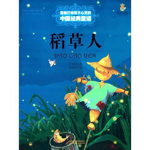 最能打动孩子心灵的中国经典童话:稻草人