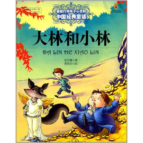 最能打动孩子心灵的中国经典童话:大林和小林