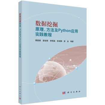 数据挖掘原理、方法及python应用实践教程