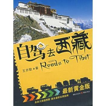 自驾去西藏(最新黄金版)