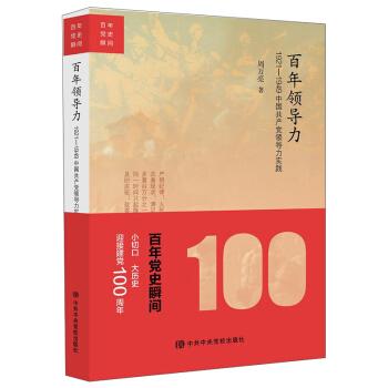 百年党史瞬间:百年领导力:1921-1949中国共产党领导力实践