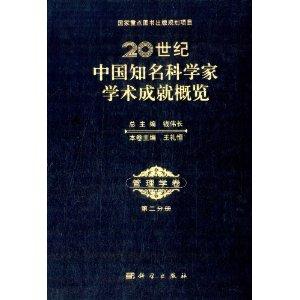 20世纪中国知名科学家学术成就概览 管理学卷 第二分册