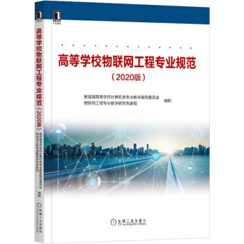 高等学校物联网工程专业规范(2020版)