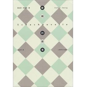 象棋的故事(单行本)