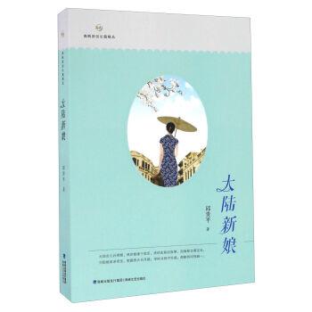 大陆新娘(海峡原创长篇精品)