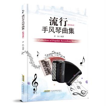 流行手风琴曲集(影视版)
