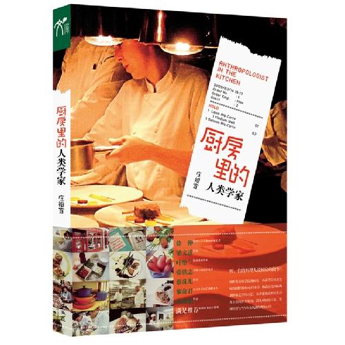 厨房里的人类学家(新版)(分享专业厨房背后的秘密)