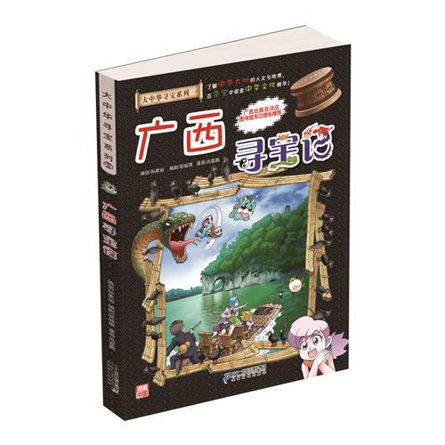 大中华寻宝系列23:广西寻宝记