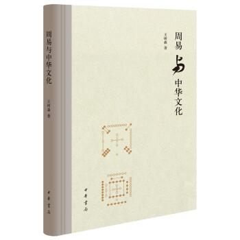 周易与中华文化(精装)