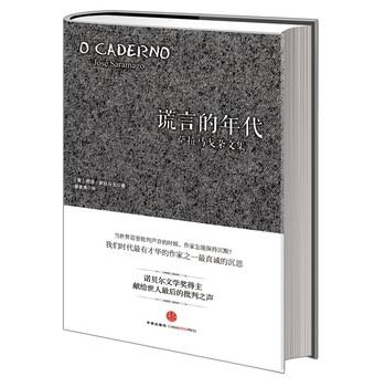 谎言的年代:萨拉马戈杂文集(精装)