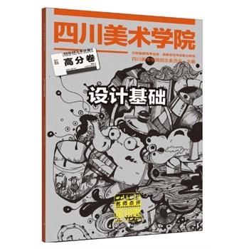设计基础高分卷 四川美术学院招生委员会权威考试专用书图片
