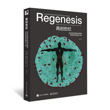 再创世纪:合成生物学将如何重新创造自然和我们人类(精装)
