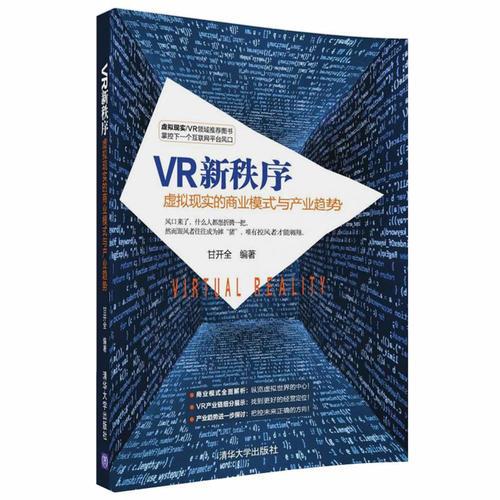 VR新秩序:虚拟现实的商业模式与产业趋势