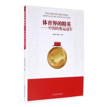 体育界的精英:中国的奥运冠军