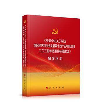 《中共中央关于制定国民经济和社会发展第十四个五年规划和二〇三五年远景目标的建议》辅导读本