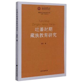 吐蕃时期藏族教育研究/藏族历史与现状研究文库
