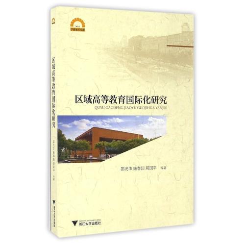区域高等教育国际化研究