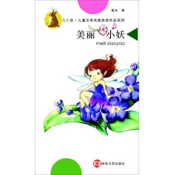 丽小妖/九色鹿儿童文学名家获奖作品系列-2014年12月17日