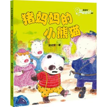 猪妈妈的小熊猫/孙幼军温馨童话系列