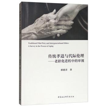 传统孝道与代际伦理——老龄化进程中的审视
