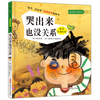 孩子没关系逆商培养图画书:哭出来也没关系