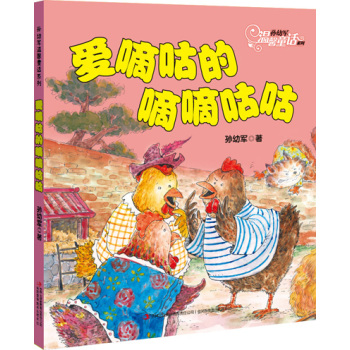 爱嘀咕的嘀咕嘀咕/孙幼军温馨童话系列