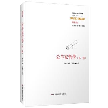 公羊家哲学(外一种陈柱集)/中国传统经典与解释