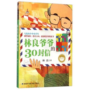 林良爷爷的30封信/台湾儿童文学馆