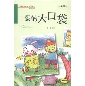 爱的大口袋/百部原创儿童文学丛书