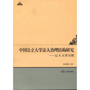 中国公立大学法人治理结构研究--以a大学为例