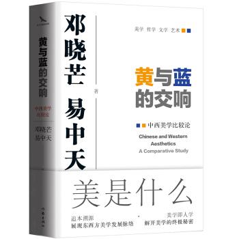 黄与蓝的交响:中西美学比较论