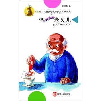 老头儿/九色鹿儿童文学名家获奖作品系列-南京大学出版社入选新书