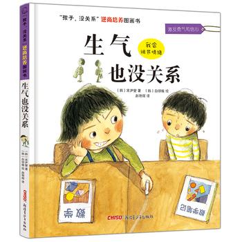 孩子没关系逆商培养图画书:生气也没关系
