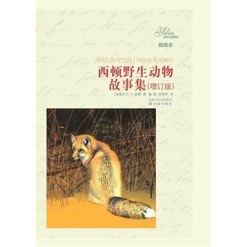 西顿野生动物故事集(软精)(新)