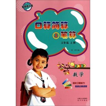 数学(3上最新修订版)/口算简算与笔算
