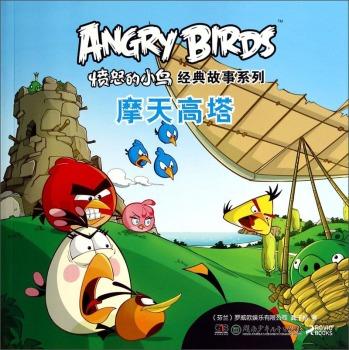 愤怒的小鸟经典故事系列:摩天高塔