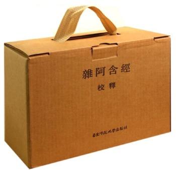 杂阿含经校释(共8册)