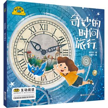 亲近数学:奇妙的时间旅行