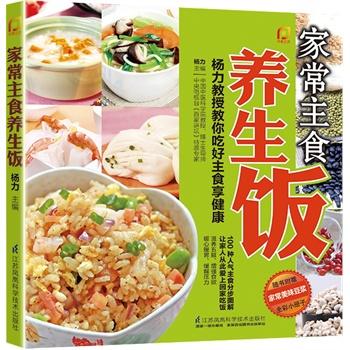 家常主食养生饭(凤凰生活)