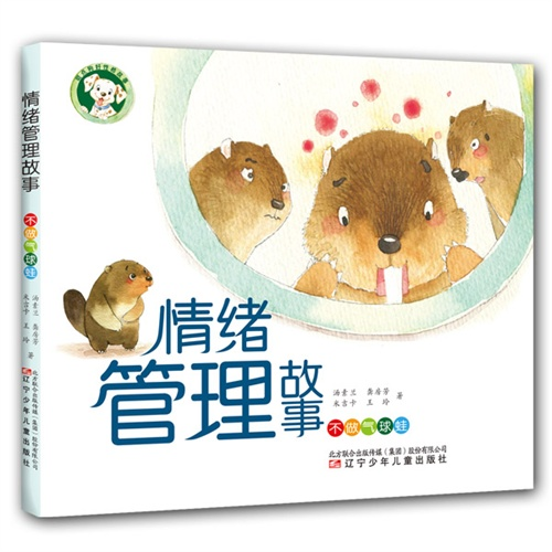斑点狗好性格情绪管理故事——不做气球蛙