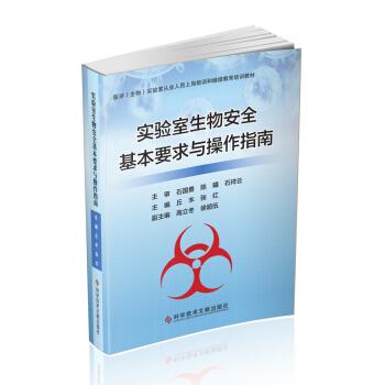 实验室生物安全基本要求与操作指南(医学生物实验室从业人员上岗培训和继续教育培训教材)